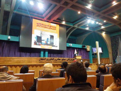 اتاق اصفهان سمینار تجارت با آلمان مهندس بوذری